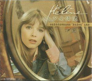 Pour l'amour d'un garçon (CD, Тайвань)