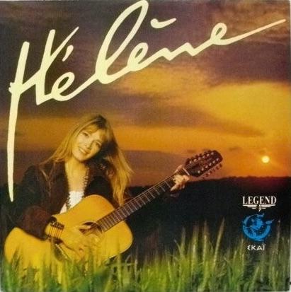 Je m'appelle Hélène (пластинка, Греция)