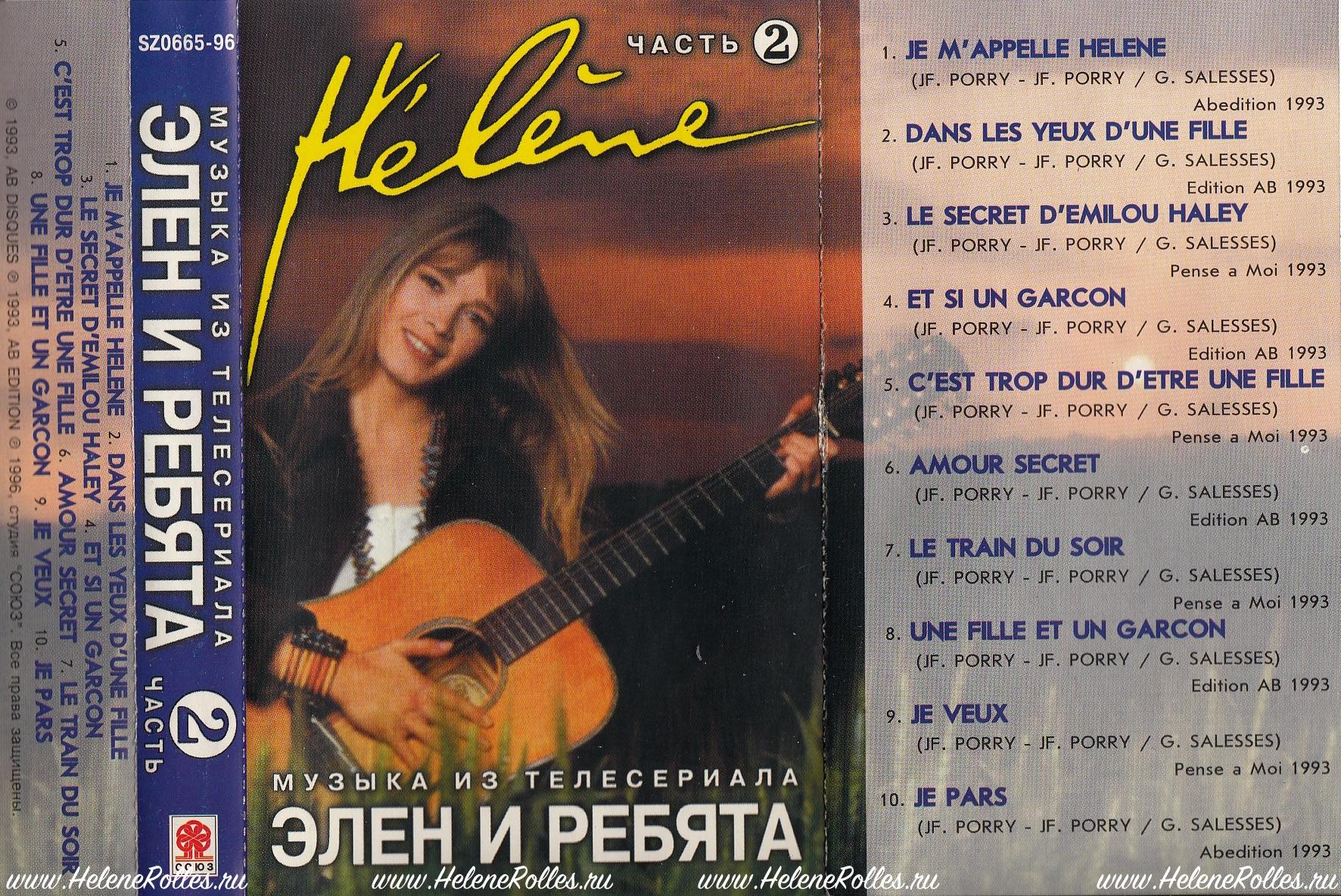 Je m'appelle Hélène (кассета, Россия)