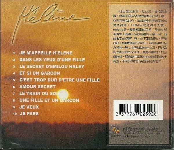 Je m'appelle Hélène (CD, Тайвань)
