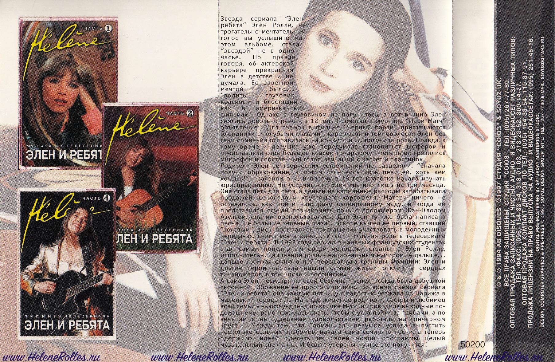 Le miracle de l'amour (кассета, Россия)