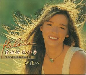 Le miracle de l'amour (CD, Тайвань)