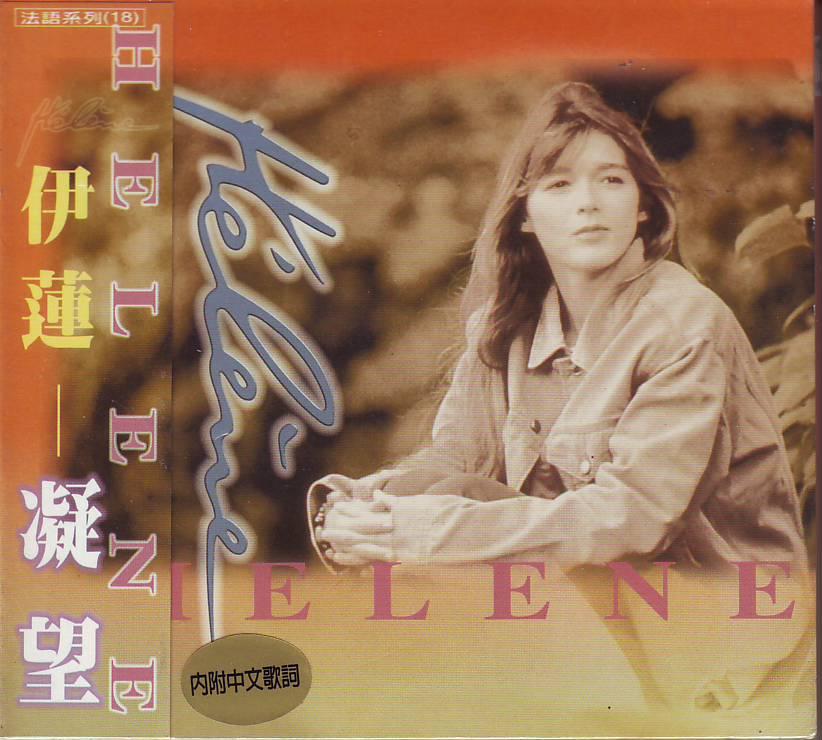 A force de solitude (CD, Тайвань)